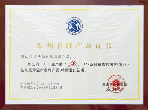 温州名牌产品证书