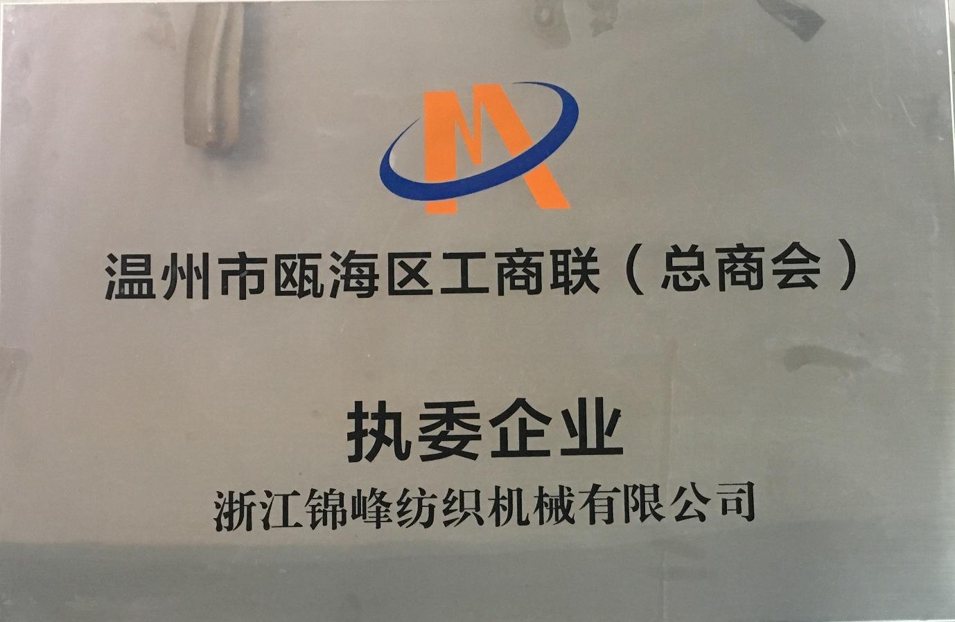 温州市瓯海工商联(总商会)执委企业